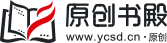 原(yuan)創書(shu)殿